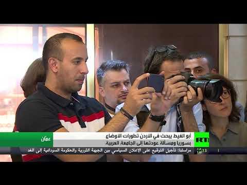 شاهد الأزمة السورية محور مباحثات وزير خارجية الأردن وأمين الجامعة العربية