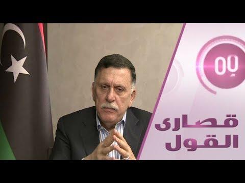 شاهد فائز السراج يكشف حقيقة استعادة ليبيا أموالها المجمدة في البنوك الأجنبية