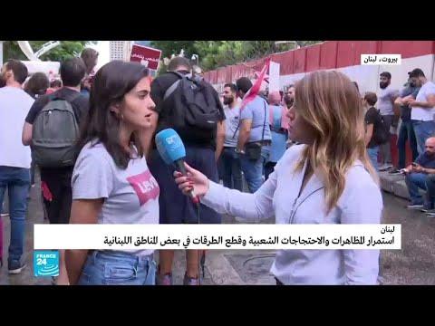 شاهد أسباب توجُّه المتظاهرون اللبنانيون إلى مصرف لبنان
