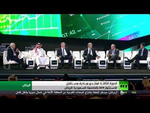شاهد انطلاق منتدى الاستثمار السعودي في الرياض