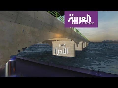 شاهد لماذا يعد جسر الأحرار نقطة رئيسة في مظاهرات العراق