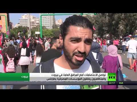 شاهد تواصل الاعتصامات والتظاهرات في لبنان والعمل على تشكيل حكومة جديدة