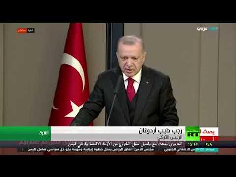 شاهد رجب طيب أردوغان يؤكد أن وحدات الحماية لم تنسحب من المنطقة الآمنة