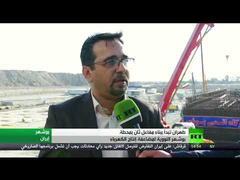 شاهد طهران تبدأ ببناء مفاعل ثان في محطة بوشهر