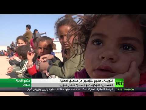 شاهد مخيم لنازحي مناطق عملية نبع السلام التركية على سورية