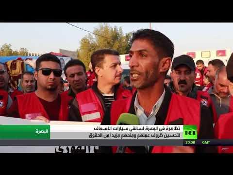 شاهد تظاهرة لسائقي سيارات الإسعاف في البصرة