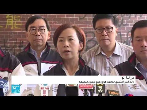 شاهد إدارة جامعة هونغ كونغ للعلوم التطبيقية تطلب من الشرطة إزالة الطوق حولها