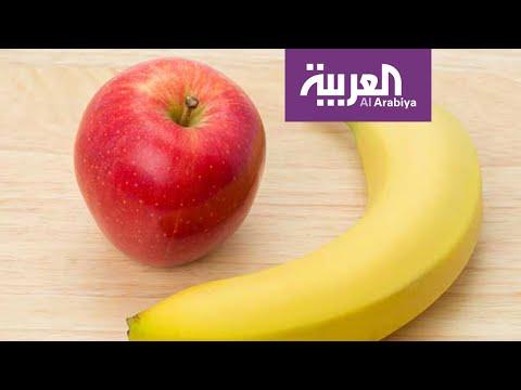 شاهد تناول التفاح والموز لخفض ضغط الدم