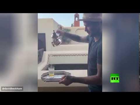 شاهد ديفيد بيكهام يتفنن في سكب الشاي المغربي في مراكش