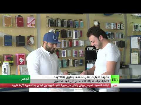 شاهد الإمارات تنفي علاقتها بتطبيق توتوك