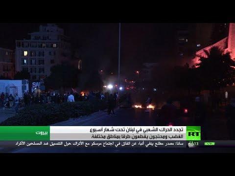 شاهد تجدد الحراك الشعبي في لبنان تحت شعار أسبوع الغضب