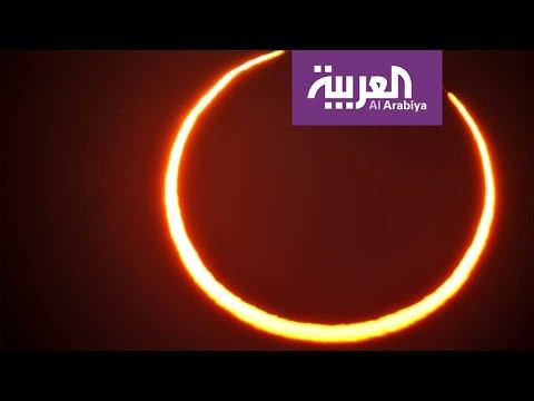 شاهد لقطات مبهرة من الكسوف الذي حجب الشمس عن الدول العربية