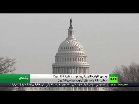 شاهد مجلس النواب يُحيل ملف محاكمة دونالد ترامب لـ الشيوخ