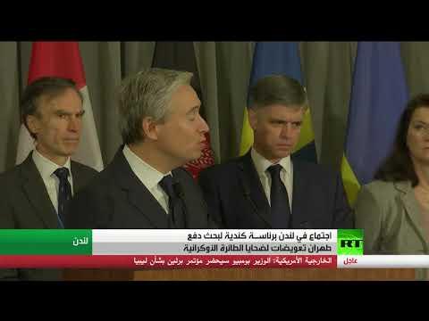 شاهد اجتماع لندن لتعويض ضحايا الطائرة الأوكرانية