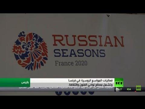 شاهد فعاليات المواسم الروسية في فرنسا