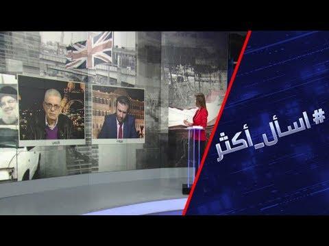 شاهد تآكل مشروعية حزب الله السياسية في أوروبا