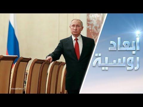 شاهد سيناتور روسي يؤكد حضور فلاديمير بوتين مؤتمر برلين فأل حسن