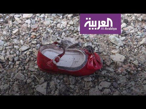 شاهد قصة موجعة يرويها حذاء أصغر ضحايا الطائرة الأوكرانية