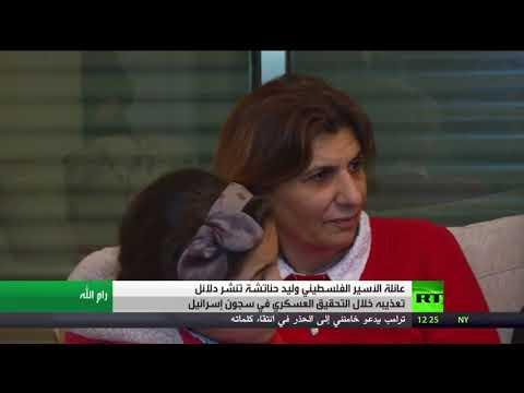 شاهد دلائل تعذيب سجون إسرائيل للأسير وليد حناتشة