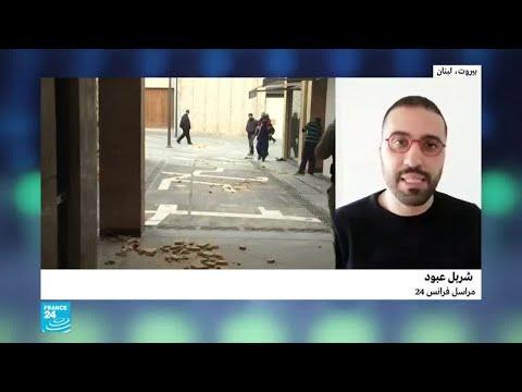 شاهد موقف بارز لوزير الداخلية اللبناني الجديد بشأن الاحتجاجات