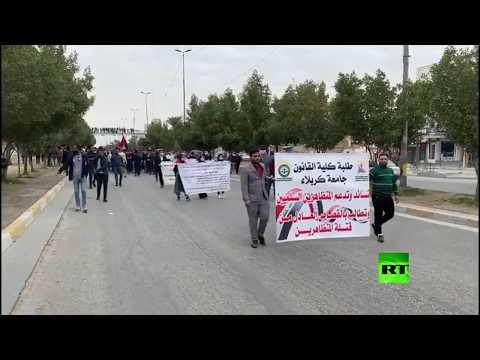 شاهد تجدد التظاهرات الطلابية في العراق لدعم الاحتجاجات