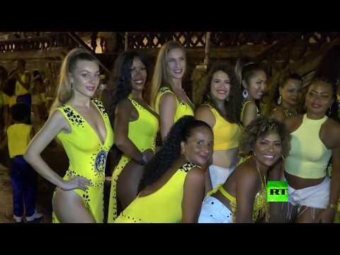 شاهد مدرسة رقص السامبا للأجانب في مدينة ريو دي جانيرو البرازيلية