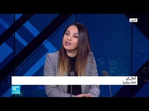 شاهد الفنانة الجزائرية آمال زان تعلّق على الأحداث في الساحة الفنّية