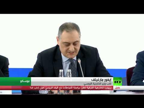 شاهد تواصل فعاليات الدورة التاسعة للمؤتمر الشرق أوسطي فالداي في موسكو