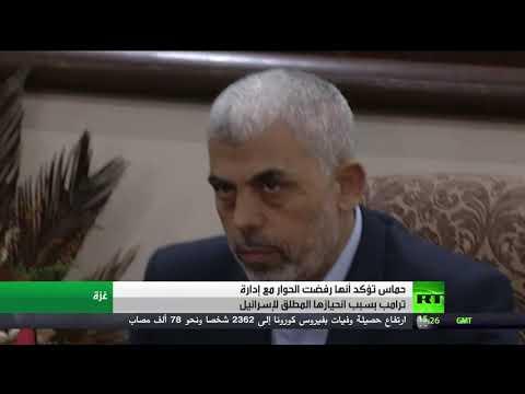 شاهد حماس ترفض الحوار مع الإدارة الأميركية بسبب انحيازها المطلق لإسرائيل