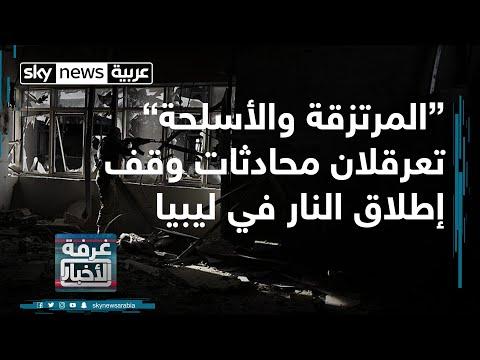 شاهد المرتزقة والقوات التركية تعرقلان وقف إطلاق النار في ليبيا