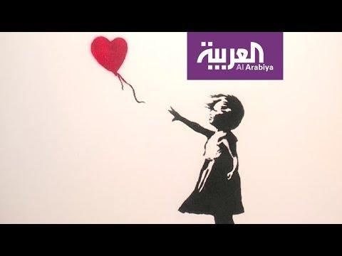 شاهد للمرة الأولى في الشرق الأوسط معرضبانكسي في الرياض