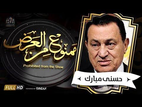 شاهد قِصّة حياة الرئيس المصري الراحل محمد حسني مبارك