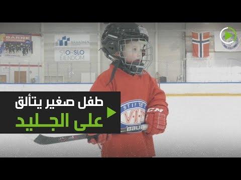 شاهد طفل نرويجي صغير يتألق على الجليد