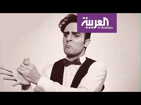 شاهد ممثل إيراني يشرح أفضل طريقة لغسل اليدين للوقاية من كورونا