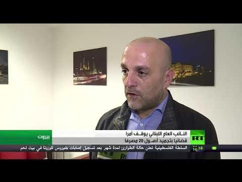 شاهد نيابة لبنان تبطل أمرًا بتجميد أصول 20 بنكا