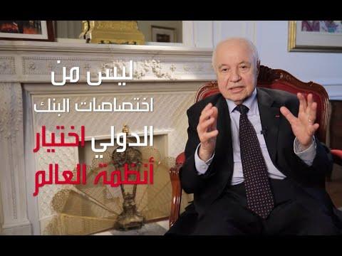 شاهد مصير الدول العربية المقترضة من صندوق النقد الدولي