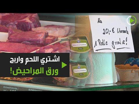 شاهد جزار ألماني يُعطي عملائه ورق المراحيض مجانًا مع اللحم