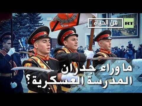 شاهد مدارس سوفوروف العسكرية الأشهر في تخريج النخب في روسيا