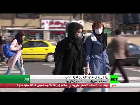 ارتفاع عدد وفيات كورونا في إيران إلى 1934 حالة وأكثر من 24 ألف مصاب