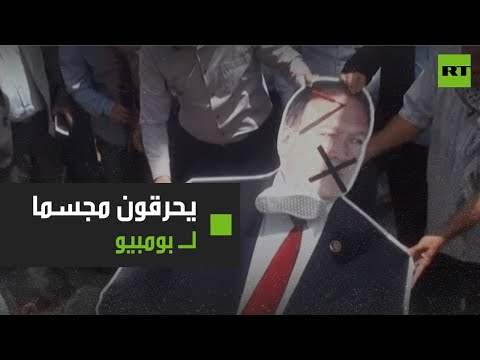 نشطاء غاضبون يحرقون مجسمًا لوزير الخارجية الأميركي في فلسطين