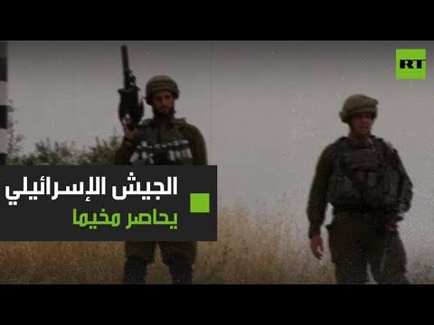 جيش الاحتلال الإسرائيلي يُحاصر مخيم الفوار للاجئين في الضفة الغربية