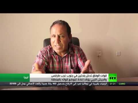قوات الوفاق الليبية تدخل بلدتي بدر وتيجي في طرابلس