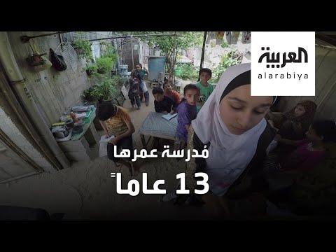 القصة الكاملة لمعلمة عمرها 13 عامًا في فلسطين