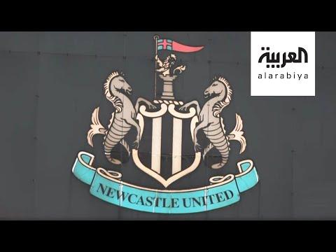 صندوق الإستثمارات السعودي يقترب من الإستحواذ على نادي نيوكاسل