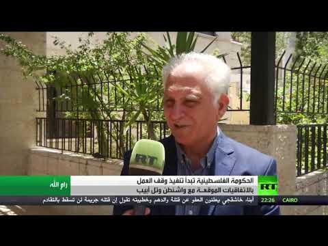 فلسطين تبدأ تنفيذ قرار وقف العمل بالاتفاقات الموقعة مع أميركا وإسرائيل