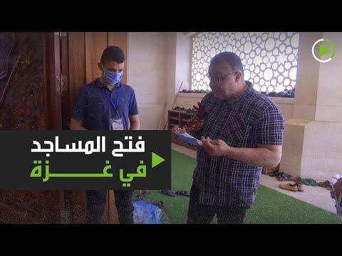 مساجد غزة تمتلئ بالمصلين بعد إغلاق دام قرابة الشهرين بسبب كورونا