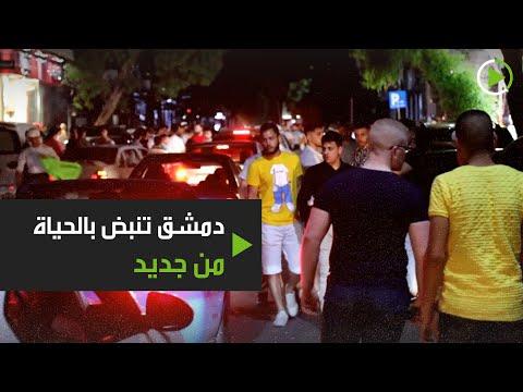 شوارع دمشق السورية تعود للحياة بعد إنهاء الإغلاق الليلي