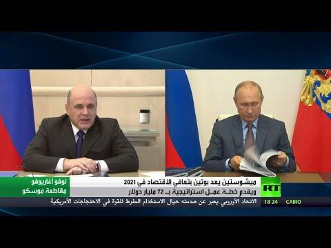 شاهد رئيس الوزراء الروسي يُسلّم بوتين خطة إنعاش الاقتصاد