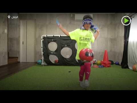 شاهد طفل ياباني بعمر التاسعة يُظهر مهارات فريدة في التعامل مع الكرة