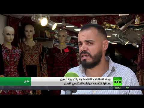 شاهد عودة قطاعات الاقتصاد بعد تخفيف الحظر في الأردن